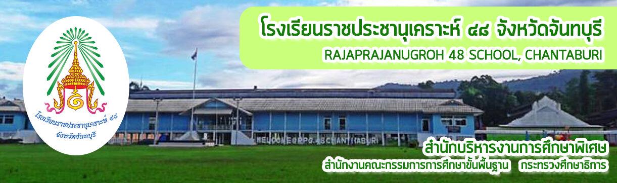 โรงเรียนราชประชานุเคราะห์ 48 จังหวัดจันทบุรี  :: Rajaprajanugroh 48 School, Chanthaburi